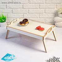 Столик для завтрака, с ручками «Сканди», 47×30×21 см, белый, с ламинацией
