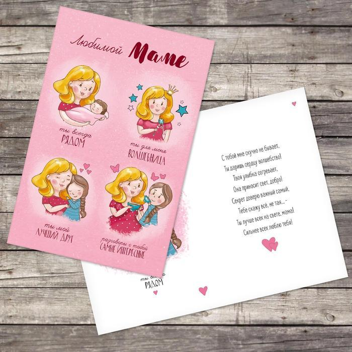 Открытка «Любимой маме», волшебница, 12 × 18 см