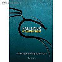 Kali Linux от разработчиков. Херцог Р., Горман Д., Ахарони М.
