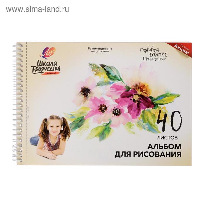 Альбом для рисования А4, 40 листов на гребне с перфорацией «Луч» Цветы, блок офсет 100 г/м2 - фото 1