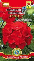 """Семена пеларгонии зональной Плазмас """"Алена"""" F1."""