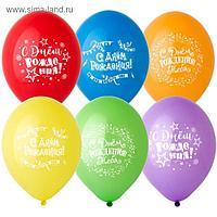 """Шар латексный 14"""" «С днём рождения! Конфетти, флажки», пастель, 2-сторонний, набор 50 шт., МИКС"""