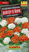 """Семена пеларгонии зональной Аэлита """"Дансер Йорк"""" F2, смесь окрасок."""