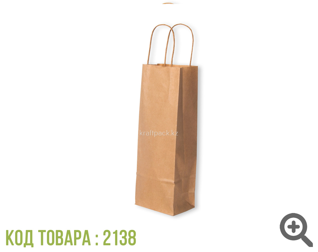 Пакет под бутылку с кручеными ручками  б/п, (крафт 70г),  120*80*330, (250 кор)