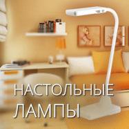Настольные лампы