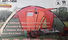 Палатка трёхкомнатная
