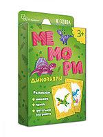 """Игра карточная """"Мемори для малышей. Динозавры"""" (30 карточек 8х12 см), фото 1"""