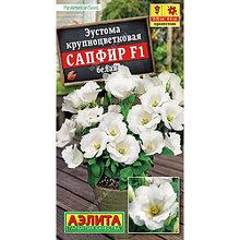 """Семена эустомы крупноцветковой Аэлита """"Сапфир белая"""" F1."""
