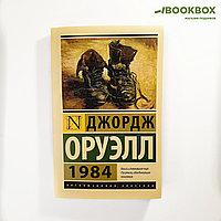 «1984» Оруэлл Джордж - мягкий переплет