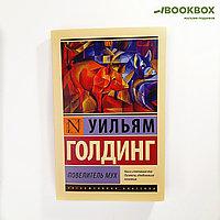 «Повелитель мух» Уильям Голдинг - мягкий переплет