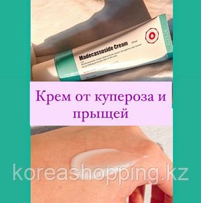 Лечебный крем против несовершенств A'Pieu Madecassoside Cream, 50мл, фото 2