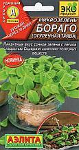 """Семена микрозелени Аэлита """"Бораго"""" огуречная трава."""