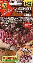 """Семена микрозелени редис листовой Аэлита """"Красный свет""""."""