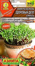 """Семена микрозелени Аэлита """"Здоровый дуэт"""" смесь."""