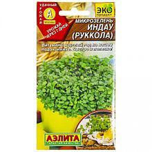 """Семена микрозелени Аэлита """"Индау"""" руккола."""