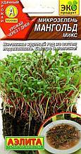 """Семена микрозелени Аэлита """"Мангольд"""" микс."""