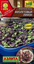 """Семена микрозелени Аэлита """"Фиолетовый лимон""""."""