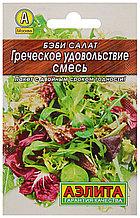 """Семена бэби салат Аэлита """"Греческое удовольствие"""" смесь."""