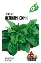 """Семена шпината Удачные семена """"Исполинский""""."""