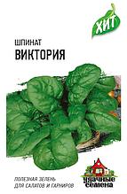 "Семена шпината Удачные семена ""Виктория""."