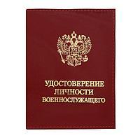 Обложка для удостоверения личности военнослужащего, цвет красный