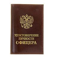 Обложка для удостоверения личности офицера, цвет бордовый