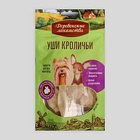 """Уши кроличьи """"Деревенские Лакомства"""" для собак, мини-пород, 15 г"""