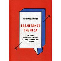 МИФМарк. Евангелист бизнеса. Рассказы о контент-маркетинге и бренд-журналистике в России
