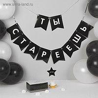"""Воздушные шары """"Старость не радость"""", гирлянда, коробка для сладостей, топпер, 13 предметов в наборе"""