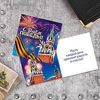 Открытка мини «С Днём Победы» Кремль и салюты, 7 × 7 см