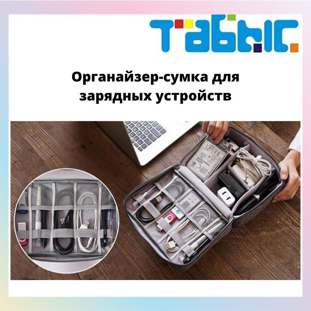 Органайзер-сумка для зарядных устройств