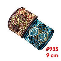 Лента декоративная жаккардовая с орнаментами 90 мм, #935