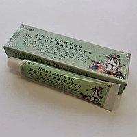Пиньшанкан - Мазь Король для здоровья кожи 20 гр