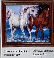 """Алмазная картина """"Морская прогулка """" 7Д 40*50 см"""