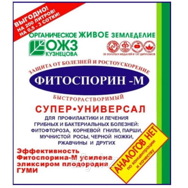Фитоспорин 100 гр