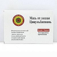 Мазь от лишая Цицуньбасюань 40 гр
