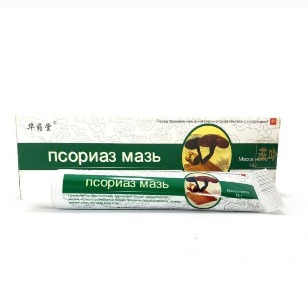 Мазь с экстрактом линчжи от псориаза, экземы и лишая 15 гр.