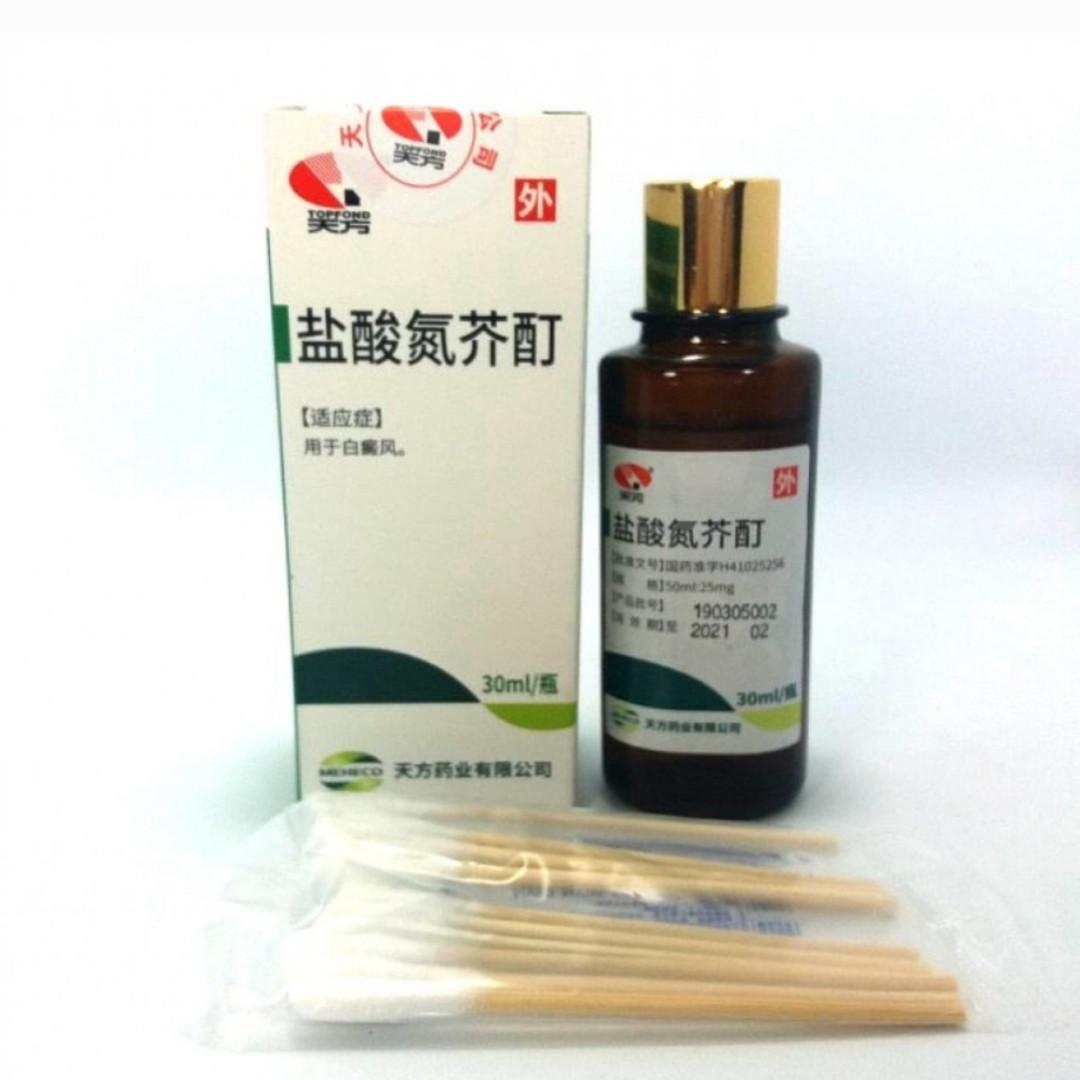 Средство для лечения витилиго - Настойка гидрохлорида хлорметина 30ml.