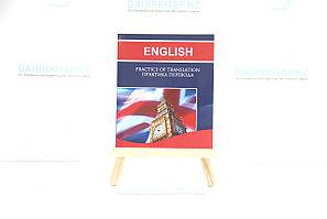 Пособие по английсклму языку