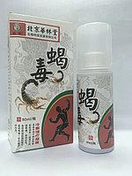 Китайский обезболивающий спрей для спины