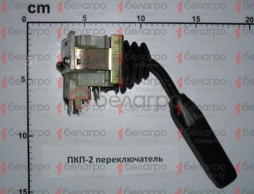 ПКП-2 Переключатель МТЗ, Беларусь