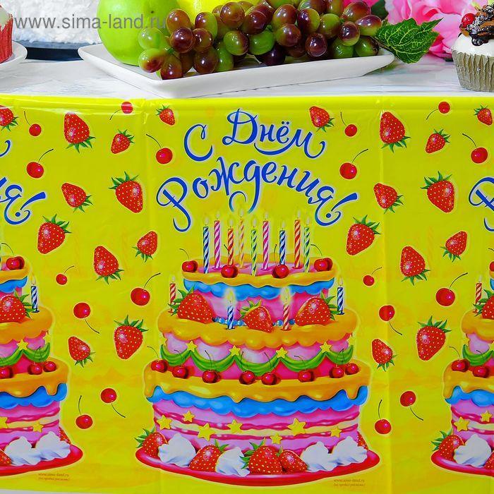 Скатерть «С днём рождения», тортик, 180х137 см - фото 6