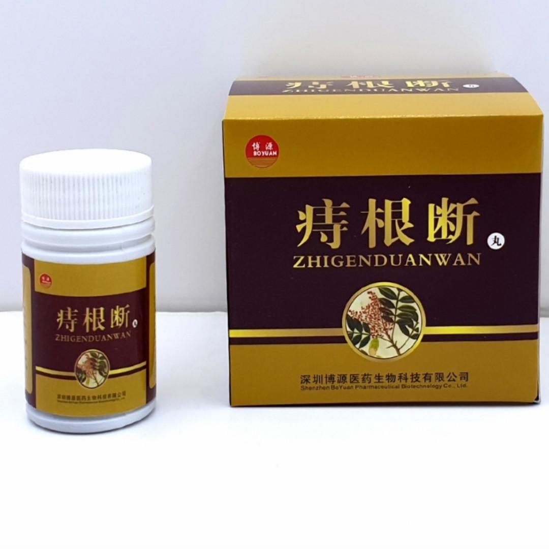 Zhigenduanwan шарики для лечения и профилактики хронического и кровоточащего геморроя 120 шариков.