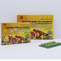 Капсулы из фруктов для очистки кишечника