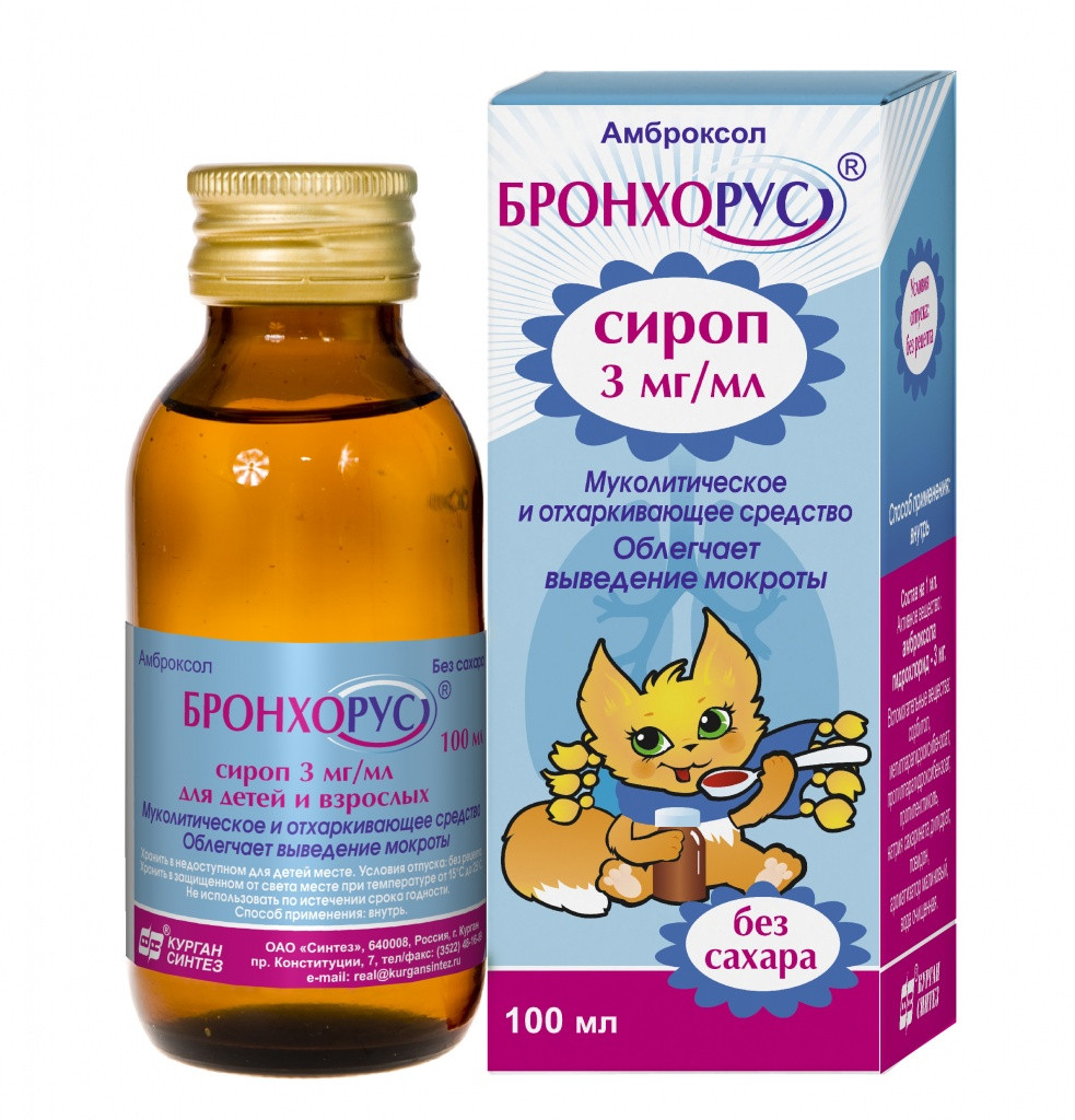 Бронхорус 3 мг/мл 100 мл сироп Синтез