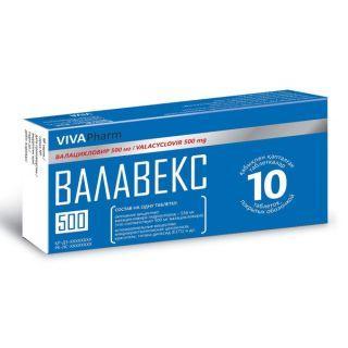 Валавекс 500 мг №10 таб.