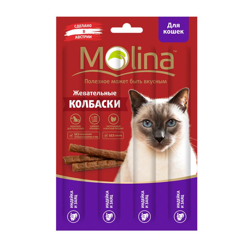 Molina жевательные колбаски, индейка, заяц, 5 гр.