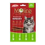 Molina жевательные колбаски, индейка, ягненок, 5 гр.