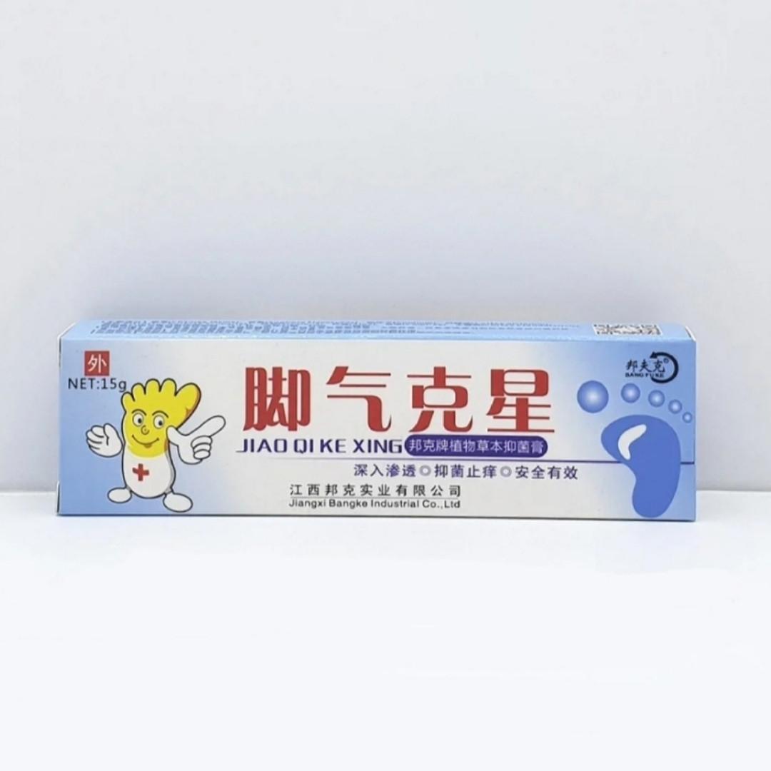 Мазь для ног от кожного грибка JIAO QI KE XING (желтая ножка) 15 гр
