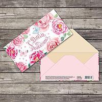 Конверт для денег «С Днём Рождения», летние цветы, фактурная бумага ВХИ, 16,5 × 8 см